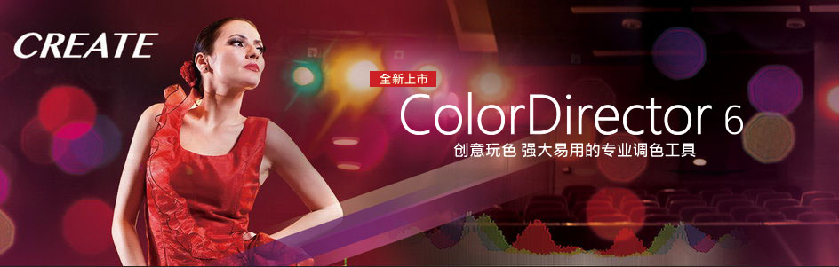 CyberLink ColorDirector Ultra v6.0.2028.0 多语言中文注册版