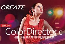 CyberLink ColorDirector Ultra v6.0.2028.0 多语言中文注册版-联合优网