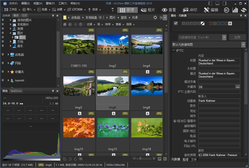 ACDSee Photo Studio Ultimate 2018 v11.2 Build 1309 中文正式注册版附注册机附汉化补丁-图像管理