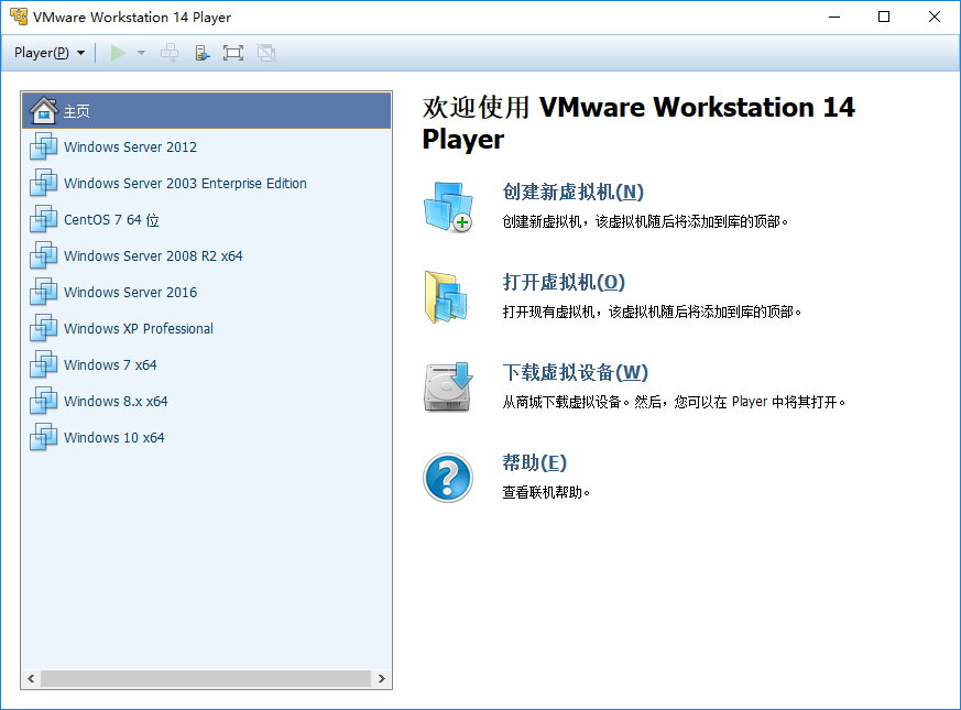 VMware Workstation Player 14.0.0 Build 6661328 多语言中文正式注册版