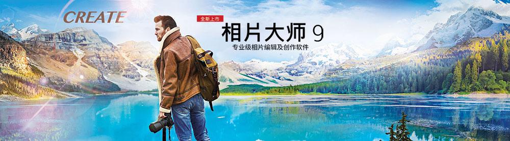 CyberLink PhotoDirector Ultra v9.0.3215.0 多语言中文注册版