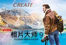 CyberLink PhotoDirector Ultra v9.0.2413.0 多语言中文注册版-联合优网