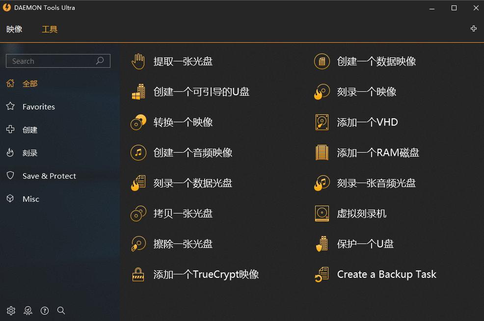 Daemon Tools Ultra v5.6.0.1216 X86/x64 多语言中文注册版-虚拟光驱
