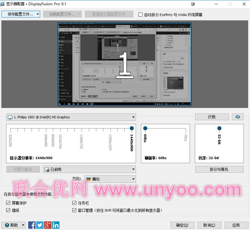DisplayFusion v9.4.2 Final 多语言中文注册版附注册机-多显示器管理工具