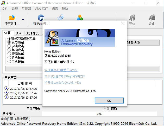 Advanced Office Password Recovery Pro 6.32 Build 1622 + Portable 多语言中文注册版附注册码-Office文件密码破解