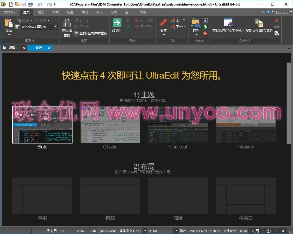 IDM UltraEdit v26.20.0.46 x86/x64 Win/Mac中英文正式注册版-文本编辑器