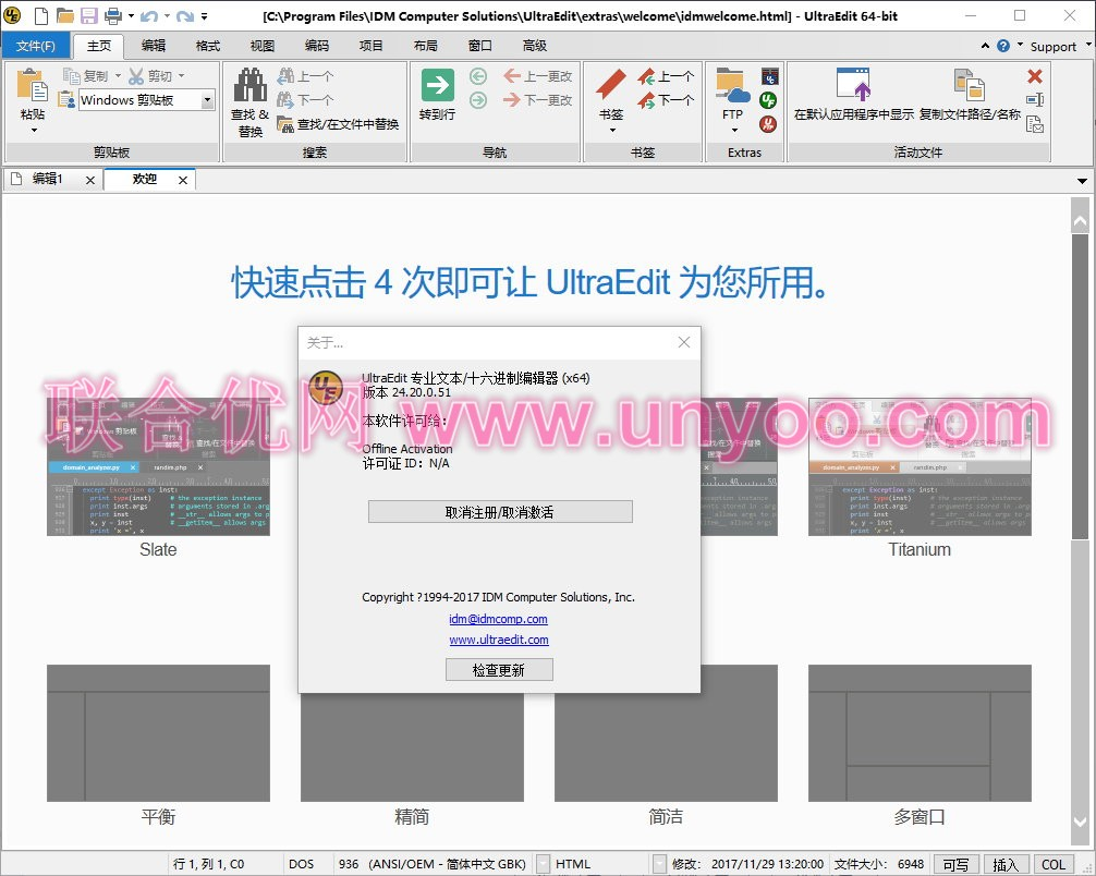UltraEdit v25.0.0.68 x86/x64 Win/Mac中英文正式注册版-文本编辑器