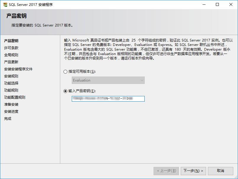 Microsoft SQL Server 2017 Enterprise/Developer/Evaluation/Express Edition多语言中文正式版附Key