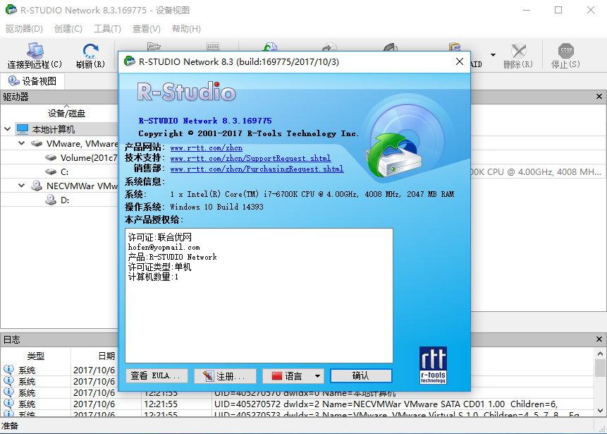 R-Studio v8.9 Build 173593 Network Edition 多语言中文注册版