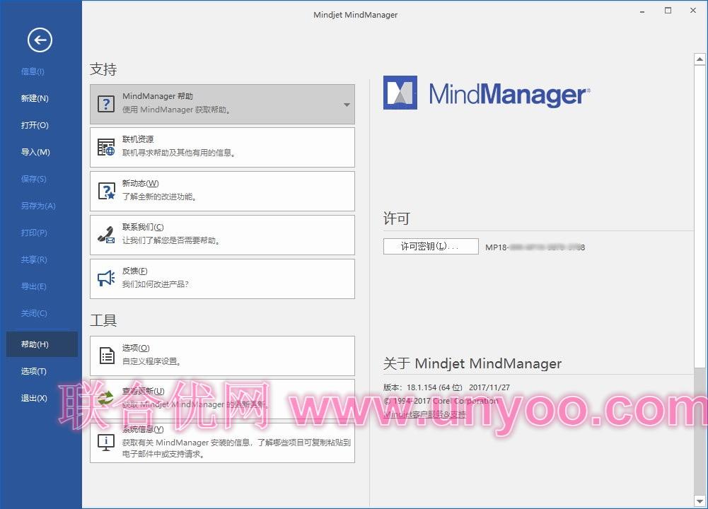 Mindjet MindManager 2018 v18.1.155 x86/x64 多语言中文注册版-思维导图绘制