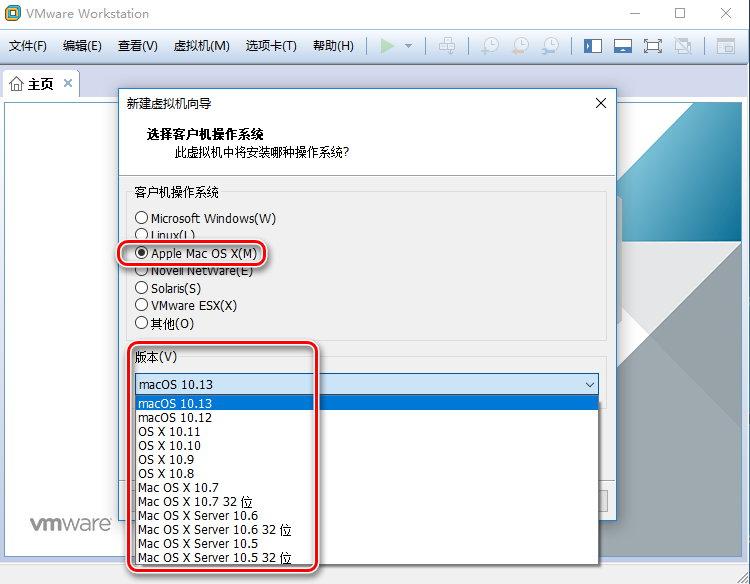 MacOS Unlocker for VMware v2.1.1 Final 正式版-Windows下玩转黑苹果的利器