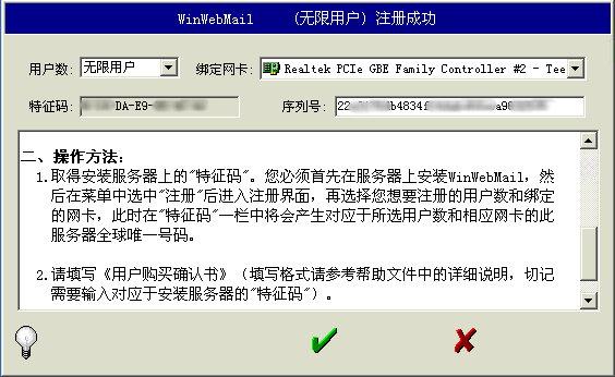 WinWebMail Server v4.2.0.1 多语言中文注册版-邮件服务器