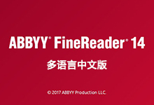 ABBYY FineReader 14 Enterprise/Corporate v14.0.102.383 Win/Mac 多语言中文正式版-联合优网