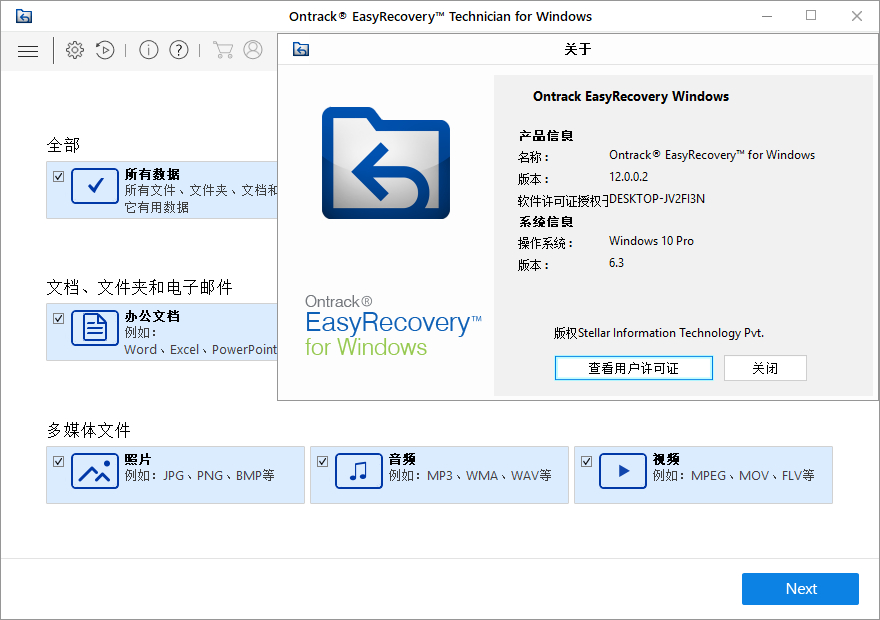Ontrack EasyRecovery Professional/Technician v12.0.0.2 多语言中文注册版