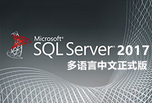 Microsoft SQL Server 2017 Enterprise/Developer/Evaluation/Express Edition多语言中文正式版附Key-联合优网