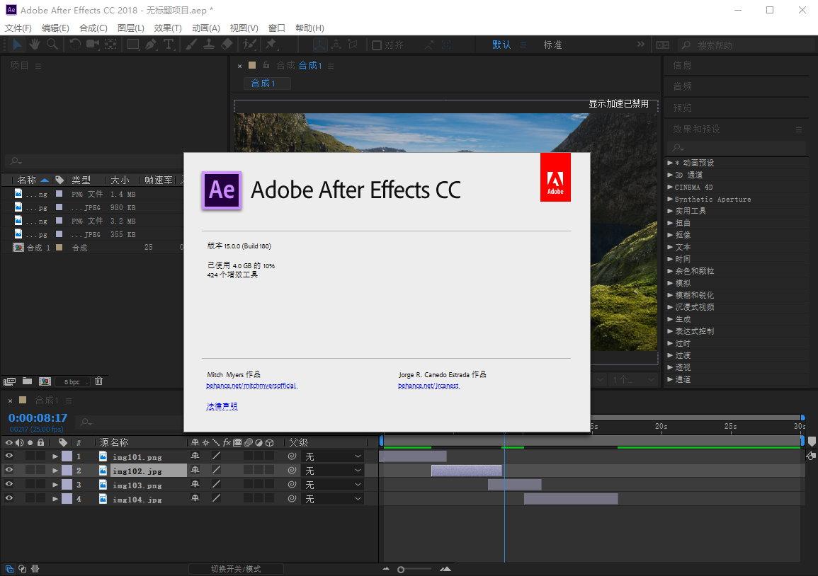 Adobe After Effects CC 2018 v15.0.0.180 x64 多语言中文注册版-视频特效编辑