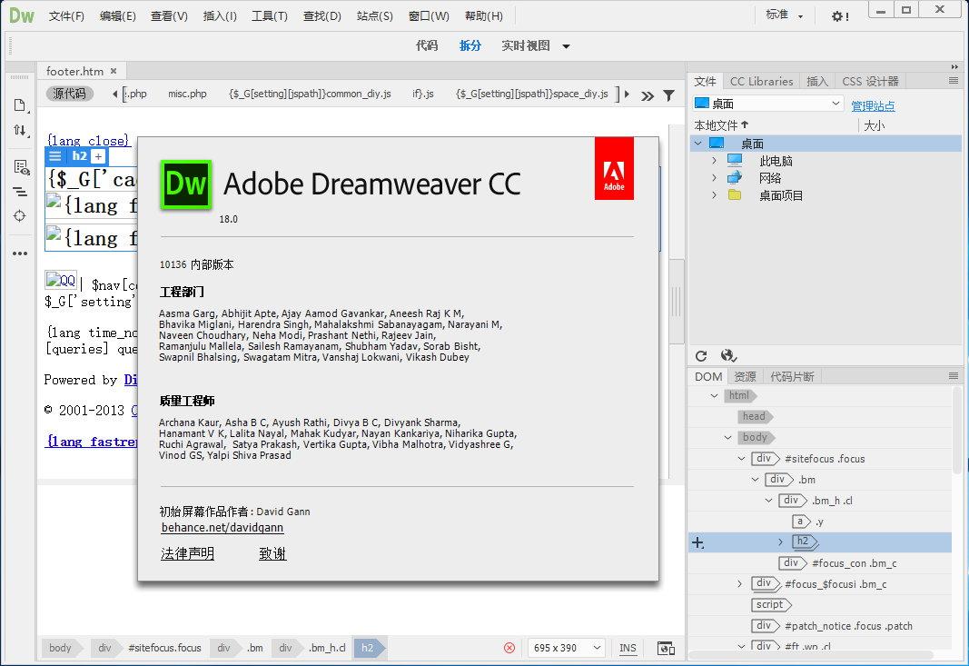 Adobe Dreamweaver CC 2018 v18.0.0.10136 x86/x64 多语言中文注册版-网页制作工具
