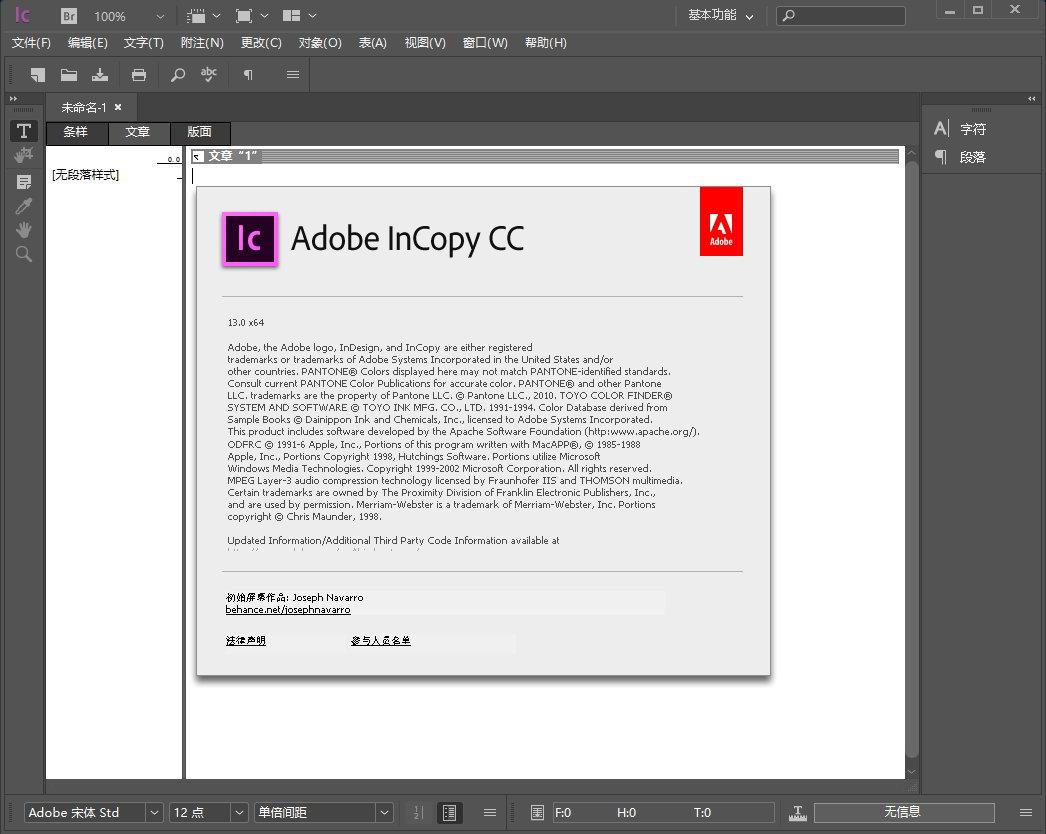 Adobe InCopy CC 2018 v13.0.0.123 x86/x64 多语言中文注册版