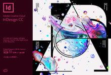 Adobe InDesign CC 2018 v13.0.0.125 x64/x86 Win/Mac 多语言中文注册版-排版软件-联合优网