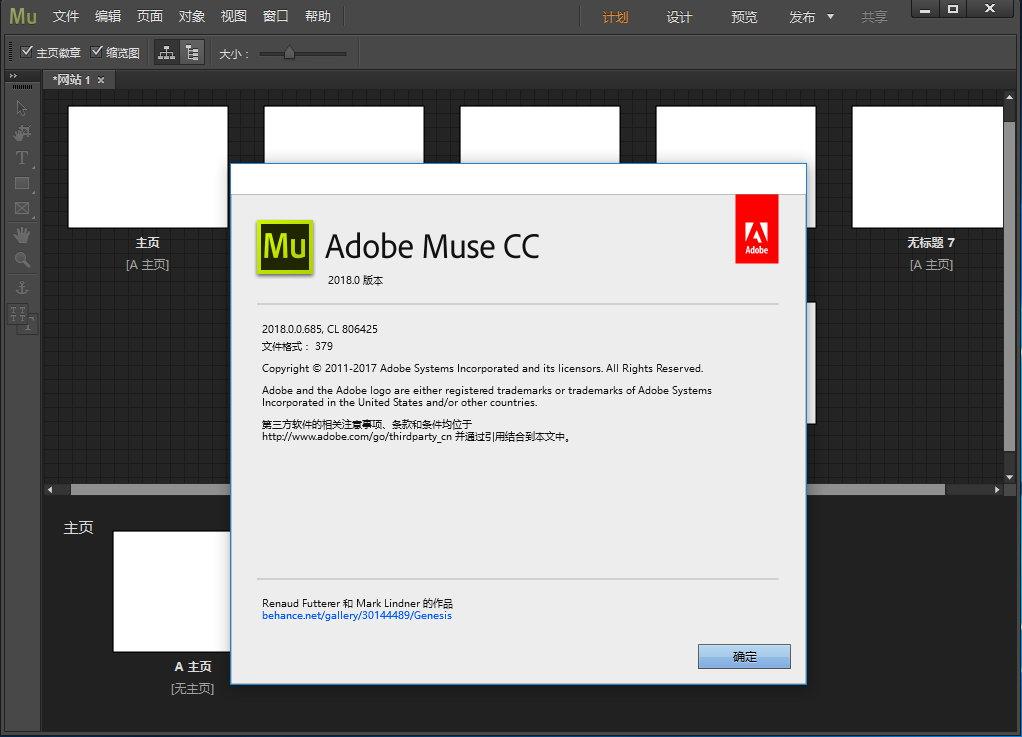 Adobe Muse CC 2018 v2018.0.0.685 x64 多语言中文注册版-网页设计工具