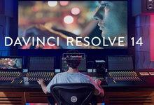 DaVinci Resolve Studio v14.0.1 Win/Mac 多语言中文正式注册版-联合优网