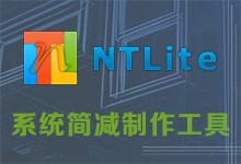 NTLite v2.0.0.7640 多语言中文正式版-系统简减制作工具-联合优网