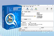 Advanced Office Password Recovery Pro 6.32 Build 1622 + Portable 多语言中文注册版附注册码-Office文件密码破解-联合优网