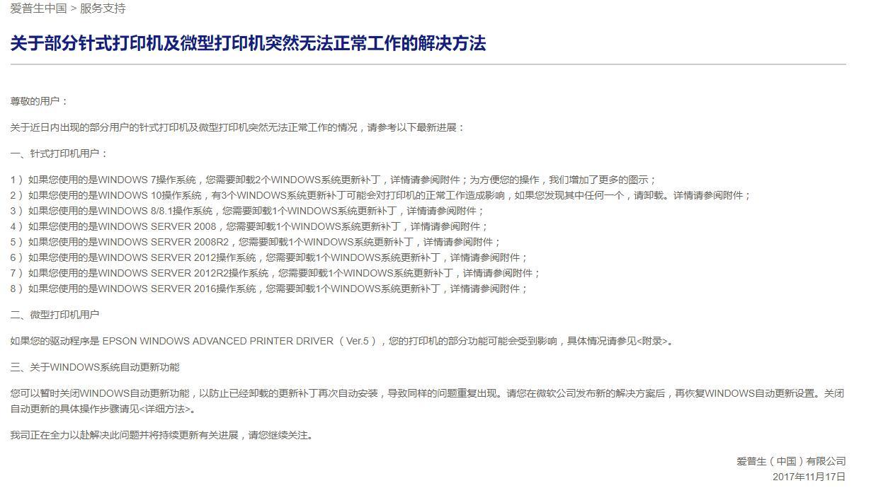 微软11月补丁又惹祸:爱普生全系列针式打印机集体无法打印