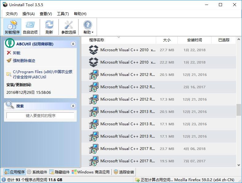 Uninstall Tool 3.5.10 Build 5670 多语言中文注册版-卸载删除
