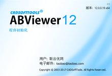 ABViewer Enterprise 12.0.0.19 x86/x64 多语言中文注册版-CAD图纸查看器-联合优网