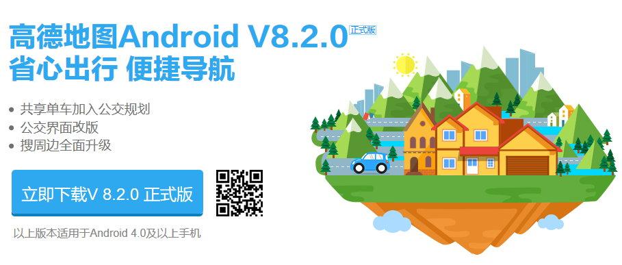 高德地图 v8.2.0.2141 for Android 正式版
