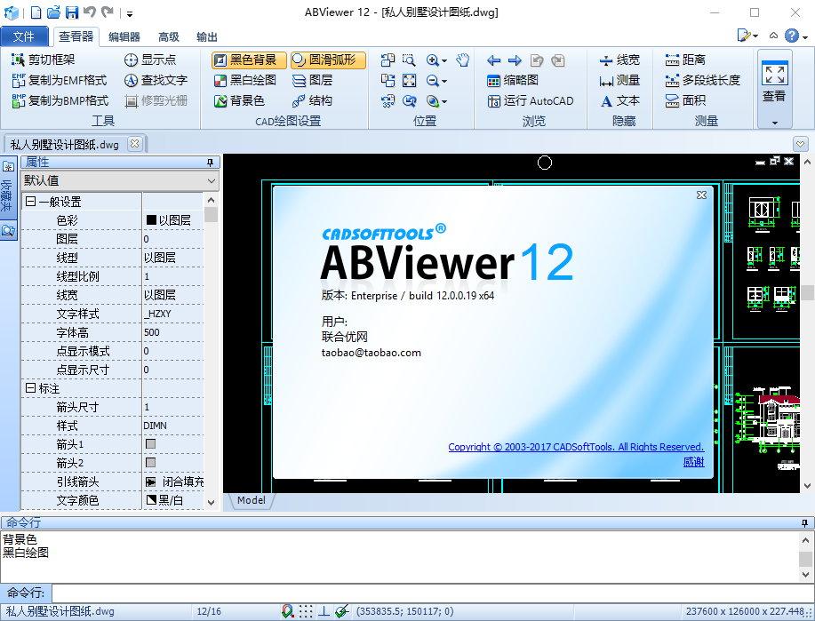 ABViewer Enterprise 12.0.0.19 x86/x64 多语言中文注册版