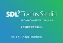 SDL Trados Studio 2017 SR1 Professional v14.1.6413.8 多语言中文注册版-专业翻译工具-联合优网