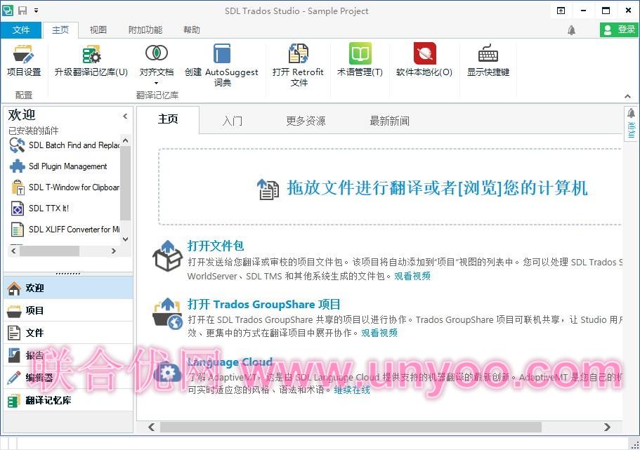 SDL Trados Studio 2017 SR1 Professional v14.1.6413.8 多语言中文注册版-专业翻译工具