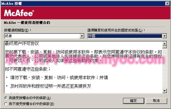 McAfee VirusScan Enterprise v8.8.0.2024 Patch 12 多语言中文注册版-McAfee防毒软件