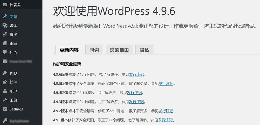WordPress v4.9.6 正式版发布-全面兼容欧盟GDPR条例-流行的博客系统