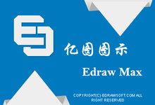 亿图图示 Edraw Max v9.4.0 多语言中文正式注册版-图形图表设计-联合优网