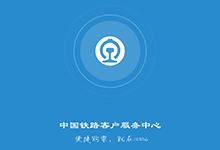 铁路12306安卓版客户端 v3.0.0.12121430 for Android-联合优网