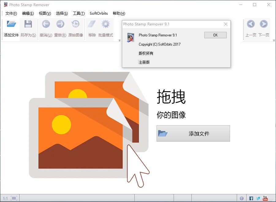 Photo Stamp Remover v10.2 多语言中文注册版-水印去除工具