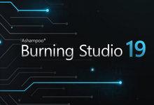 Ashampoo Burning Studio v19.0.1.6 Final 多语言中文注册版-经典刻录软件-联合优网