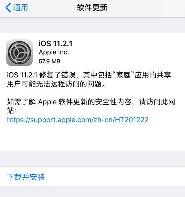 苹果iOS 11.2.1正式版更新发布附固件下载大全