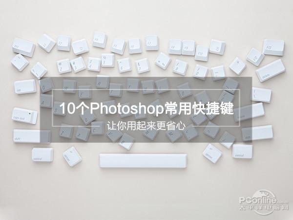 10个Photoshop常用快捷键 让你用起来更省心