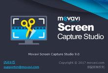 Movavi Screen Capture Studio v9.0.0 多语言中文注册版-屏幕录制和全功能视频编辑-联合优网