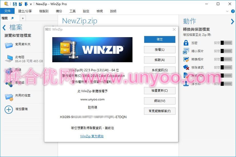 WinZip v22.5 Build 13114 x86/x64 正式版附注册机-简体中文/繁体中文/英文
