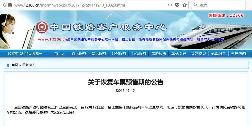 12306互联网及电话订火车票预售期恢复30天 元旦车票明日开抢