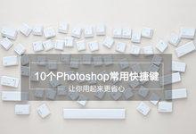 初学者须掌握的10个Photoshop常用快捷键 让你用起来更省心-联合优网