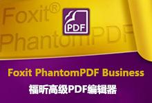 Foxit PhantomPDF Business v9.7.1.29511 多语言中文企业注册版-福昕高级PDF编辑器-联合优网