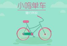 广东消委会起诉小鸣单车要求退还消费者押金:打响共享单车公益诉讼全国第一案-联合优网