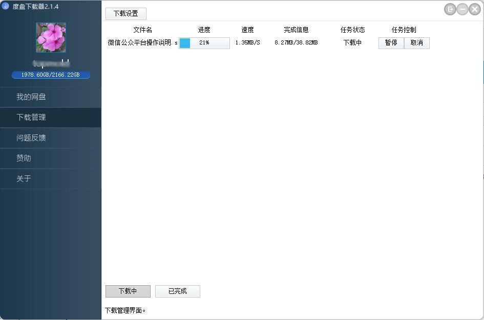 双霖度盘下载器 V2.1.4 (2017.12.17更新)