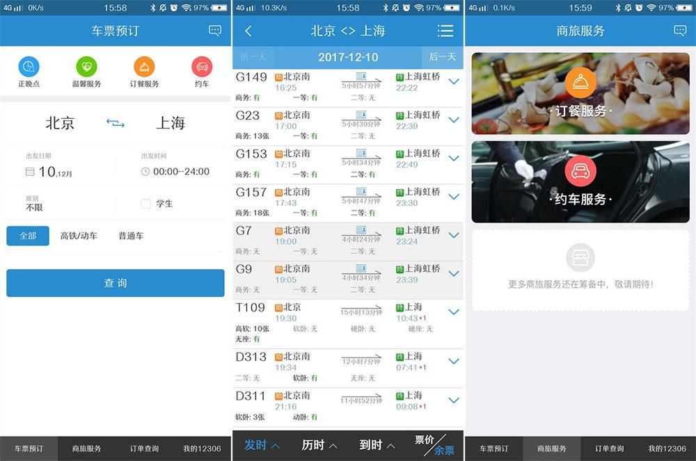 铁路12306安卓版客户端 v3.0.0.12121430 for Android